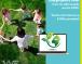 """E.ON lansează concursul """"Energie pentru viitor"""", dedicat elevilor preocupați de sursele de energie verde"""